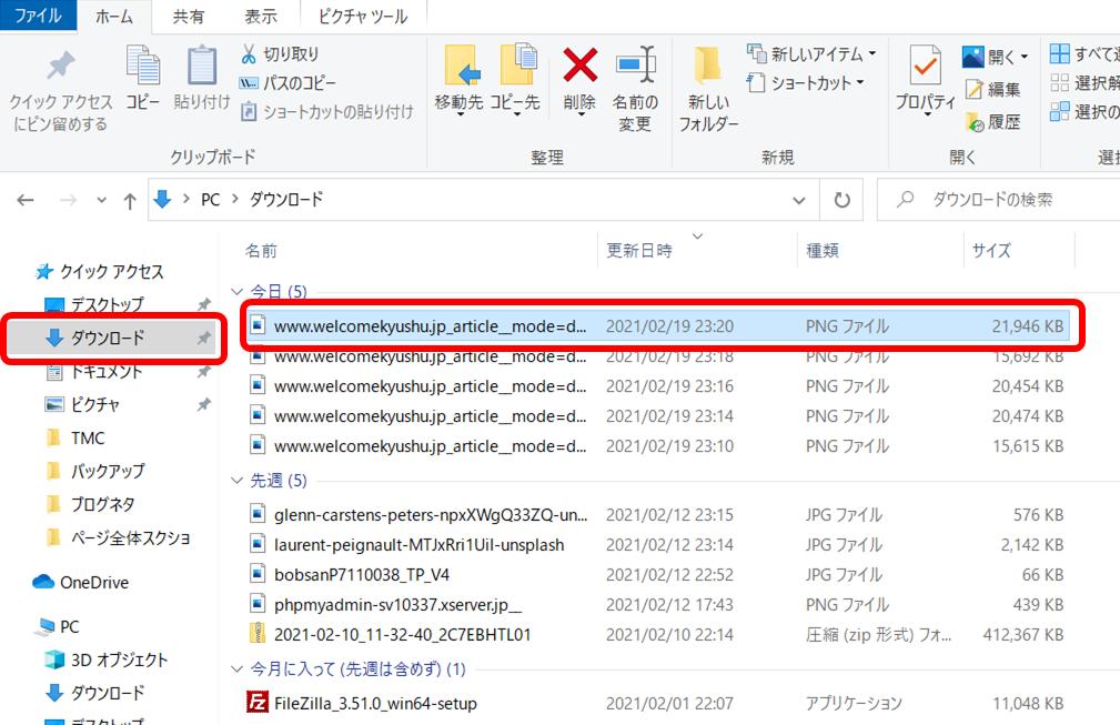 ダウンロードされたスクショ画像ファイル
