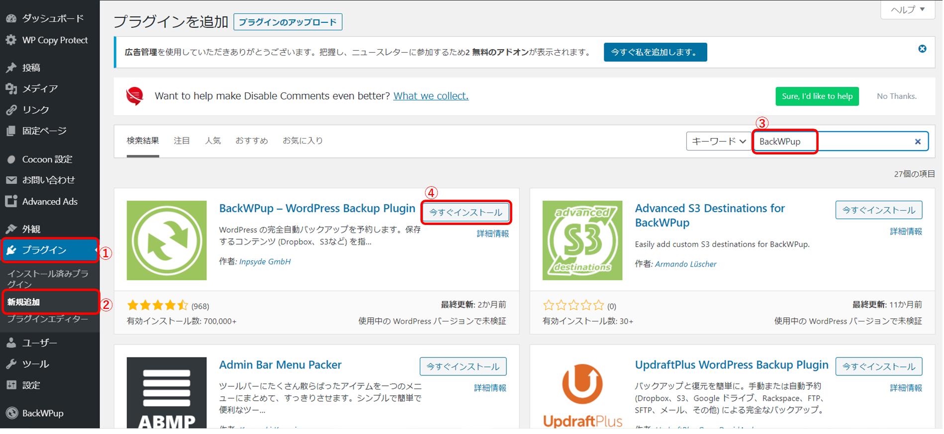 BackWPupのインストール画面