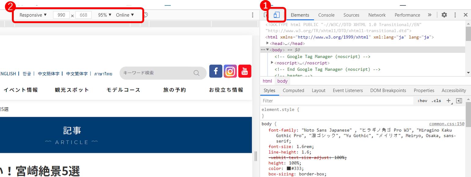 toggle device toolbarの表示