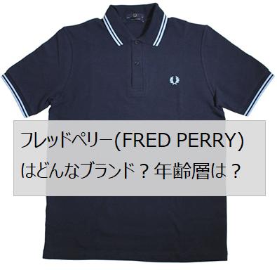 ツインティップフレッドペリーシャツ