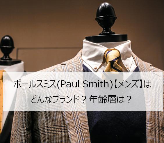 ポールスミス(Paul Smith)【メンズ】はどんなブランド?年齢層は?