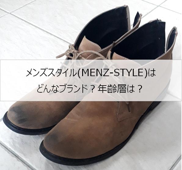 メンズスタイル(MENZ-STYLE)はどんなブランド?年齢層は?