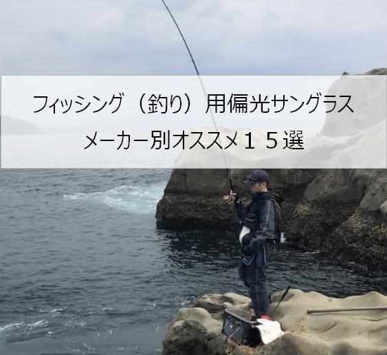 宮崎県日南市南郷の水島で釣りをする筆者