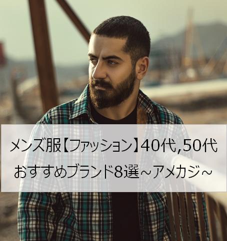 メンズファッション40代50代おすすめブランド:アメカジ