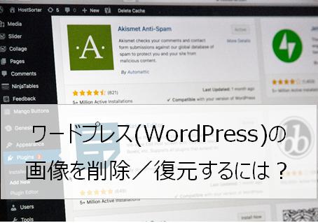 ワードプレス(WordPress)の画像を削除/復元するには